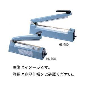 ヒートシーラー HS-300の商品画像