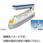 卓上シーラーFV-802