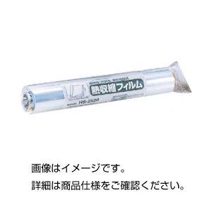 (まとめ)熱収縮フィルム HS-2520【×5セット】の詳細を見る
