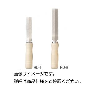 (まとめ)ダイヤモンド両刃ヤスリRD-1 75mm【×3セット】の詳細を見る