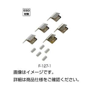 (まとめ)アース端子セット F-127-1【×20セット】の詳細を見る