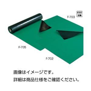 (まとめ)導電マット F-702(1m×1m)【×3セット】の詳細を見る