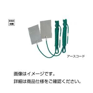 (まとめ)アースコード 2本入【×10セット】の詳細を見る