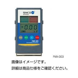 静電気測定器 FMX-003の詳細を見る