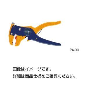 (まとめ)ワイヤーストリッパーPA-30【×5セット】の詳細を見る