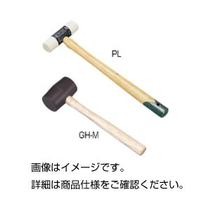 (まとめ)ゴムハンマー GH-M【×3セット】の詳細を見る