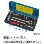 (まとめ)ソケットレンチセット TWS-03【×3セット】