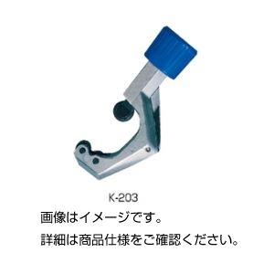 (まとめ)パイプカッター(金属パイプカッター) K-203【×3セット】の詳細を見る