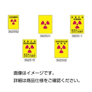 (まとめ)JIS安全標識板 392501【×10セット】の詳細を見る