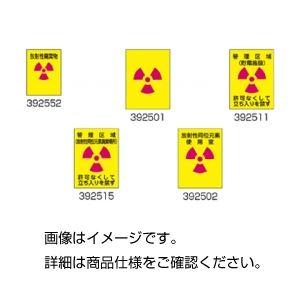 (まとめ)JIS安全標識板 392515【×10セット】の詳細を見る