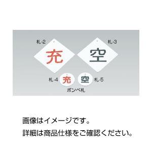 (まとめ)ボンベ札 札-5 空黒字【×30セット】の詳細を見る