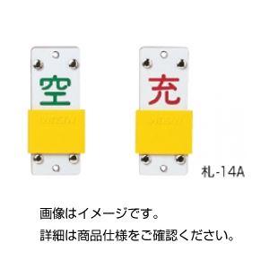 (まとめ)スライド式ボンベ札 札ー14A【×10セット】の詳細を見る