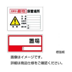 (まとめ)標識板 医薬用外劇物保管場所【×10セット】の詳細を見る