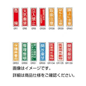 (まとめ)ラミプレート標識板GR38[取扱注意]【×30セット】の詳細を見る