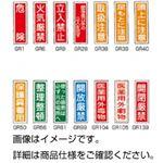 (まとめ)ラミプレート標識板GR40(頭上に注意)【×30セット】