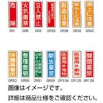 (まとめ)ラミプレート標識板GR56(整理整頓)【×30セット】