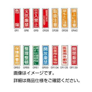 (まとめ)ラミプレート標識板GR139[開閉厳禁]【×30セット】の詳細を見る