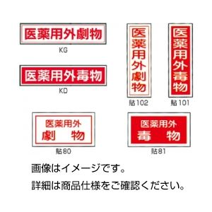 (まとめ)劇・毒物ステッカー標識板貼80(10枚) 劇物 入数:10枚【×10セット】の詳細を見る