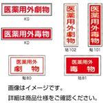 (まとめ)劇・毒物ステッカー標識板貼80(10枚) 劇物 入数:10枚【×10セット】