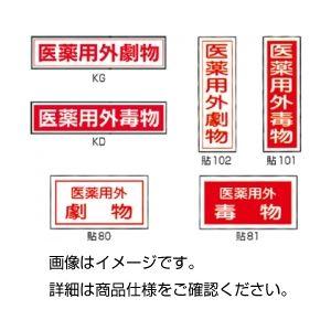 (まとめ)劇・毒物ステッカー標識板貼81(10枚) 毒物 入数:10枚【×10セット】の詳細を見る