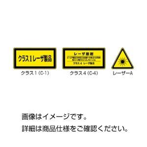 (まとめ)レーザー標識ラベル(10枚組)レーザーA(大)【×20セット】の詳細を見る