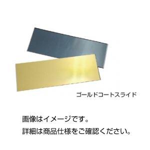 ゴールドコートスライドSTJ-0182 入数:5枚の詳細を見る