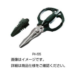 (まとめ)鉄腕はさみGT PH-55【×5セット】の詳細を見る