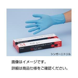 (まとめ)シンガーニトリル手袋 ブルーロング BL-M 入数:50枚(箱入) 【×5セット】の詳細を見る
