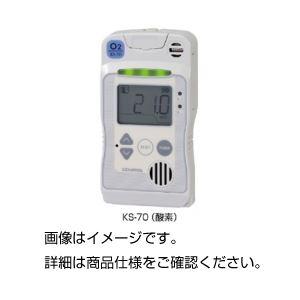 一体型ガス検知警報器 KS-7O(酸素)の詳細を見る