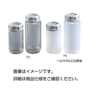 (まとめ)ヘロラボ広口沈殿瓶(2本組) PA500【×3セット】の詳細を見る