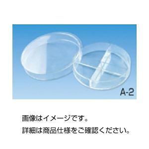 (まとめ)ガラス製特殊シャーレ A-2【×3セット】の詳細を見る