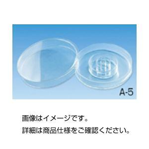 (まとめ)ガラス製特殊シャーレ A-5【×3セット】の詳細を見る