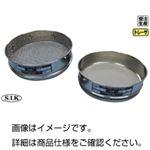 (まとめ)JIS試験用ふるい 普及型 150mmφ 蓋・受け器 【×3セット】