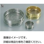 真鍮(真ちゅう)ふるい 【4.75mm】 150mm×45mm