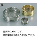 真鍮(真ちゅう)ふるい 蓋・受器 150mm×45mm