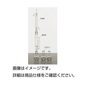 ソックスレー抽出器II型小用フラスコの詳細を見る