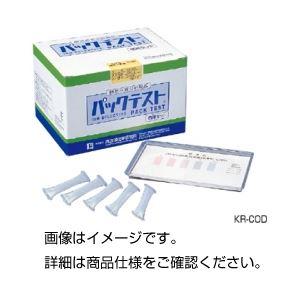 (まとめ)パックテスト 徳用セットKR-CN 入数:120【×5セット】の詳細を見る