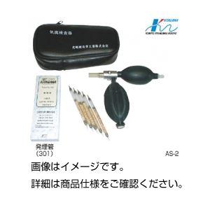 (まとめ)気流検査器 AS-2 連続発生用【×3セット】の詳細を見る