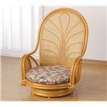 天然籐ハイバック360度回転座椅子 【ロータイプ】 木製(ラタン) 座面高:約20cm