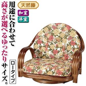 座椅子/天然籐360度回転チェア 高さが選べるゆったり 【ロータイプ】 座面高/約18cm 木製 持ち手/肘掛け付き - 拡大画像