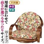 座椅子/天然籐360度回転チェア 高さが選べるゆったり 【ロータイプ】 座面高/約18cm 木製 持ち手/肘掛け付き