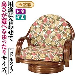 座椅子/天然籐360度回転チェア 高さが選べるゆったり 【ミドルタイプ】 座面高/約25cm 木製 持ち手/肘掛け付き - 拡大画像