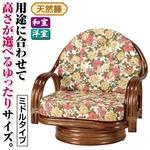座椅子/天然籐360度回転チェア 高さが選べるゆったり 【ミドルタイプ】 座面高/約25cm 木製 持ち手/肘掛け付き