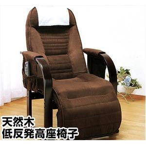 天然木低反発高座椅子座ったままリクライニング高さ2段階調整可ポケット/リクライニングレバー/肘付き