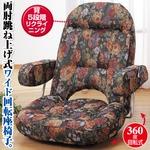 腰に優しい両肘跳ね上げ式座椅子(リクライニング座椅子) ポケット付き ワイドサイズ