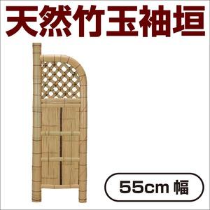 衝立/天然竹玉袖垣 【55cm幅】 木製 (室内/屋外/玄関) - 拡大画像
