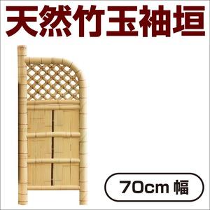 天然竹玉袖垣 70cm幅