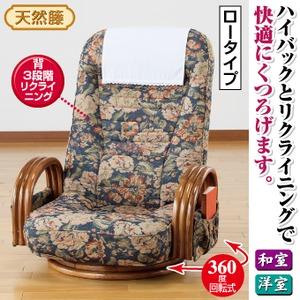 天然籐リクライニング回転座椅子 サイドポケット付き ロータイプ
