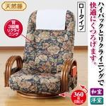 天然籐リクライニング回転座椅子 【ロータイプ】 マガジンラック/サイドポケット付き