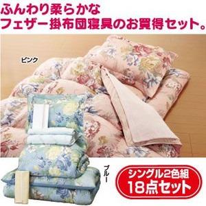 毛布&敷パッド付やわらかフェザー 掛布団寝具シングル2色組18点セット(ピンク/ブルー)